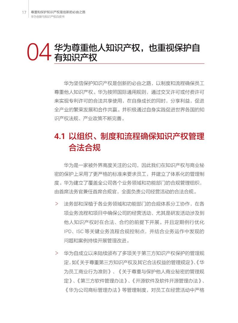 刚刚!华为发布创新和知识产权白皮书(附白皮书全文)