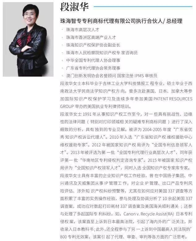 """IP圈大咖齐聚 ! """"粤港澳大湾区知识产权高端论坛""""来了 !"""
