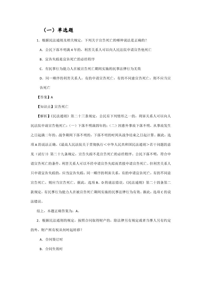 """刚刚!国知局发布""""专利代理师资格考试征题""""通知(全文)"""