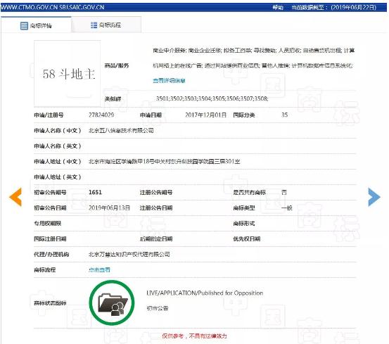 """""""58斗地主""""商标驳回复审决定书(全文)"""