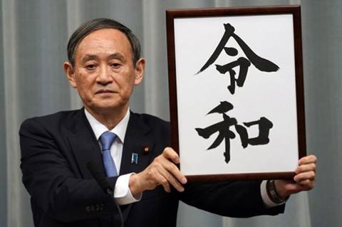 """日本专利局明确规定任何人不得将""""令和""""注册为商标"""