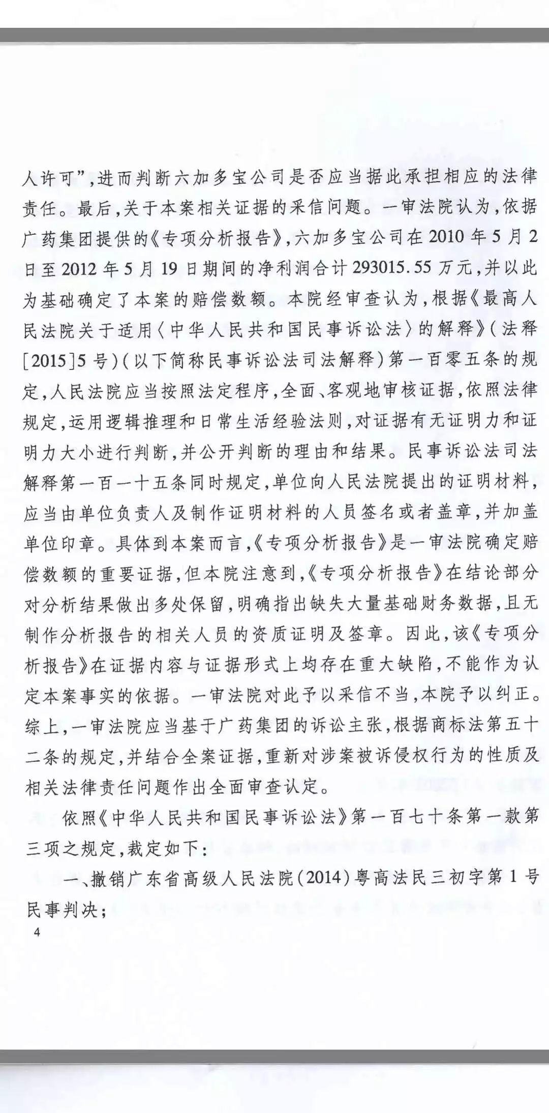 要反转?刚刚王老吉14.4亿元商标案发回重审(附部分裁定+一审判决书)
