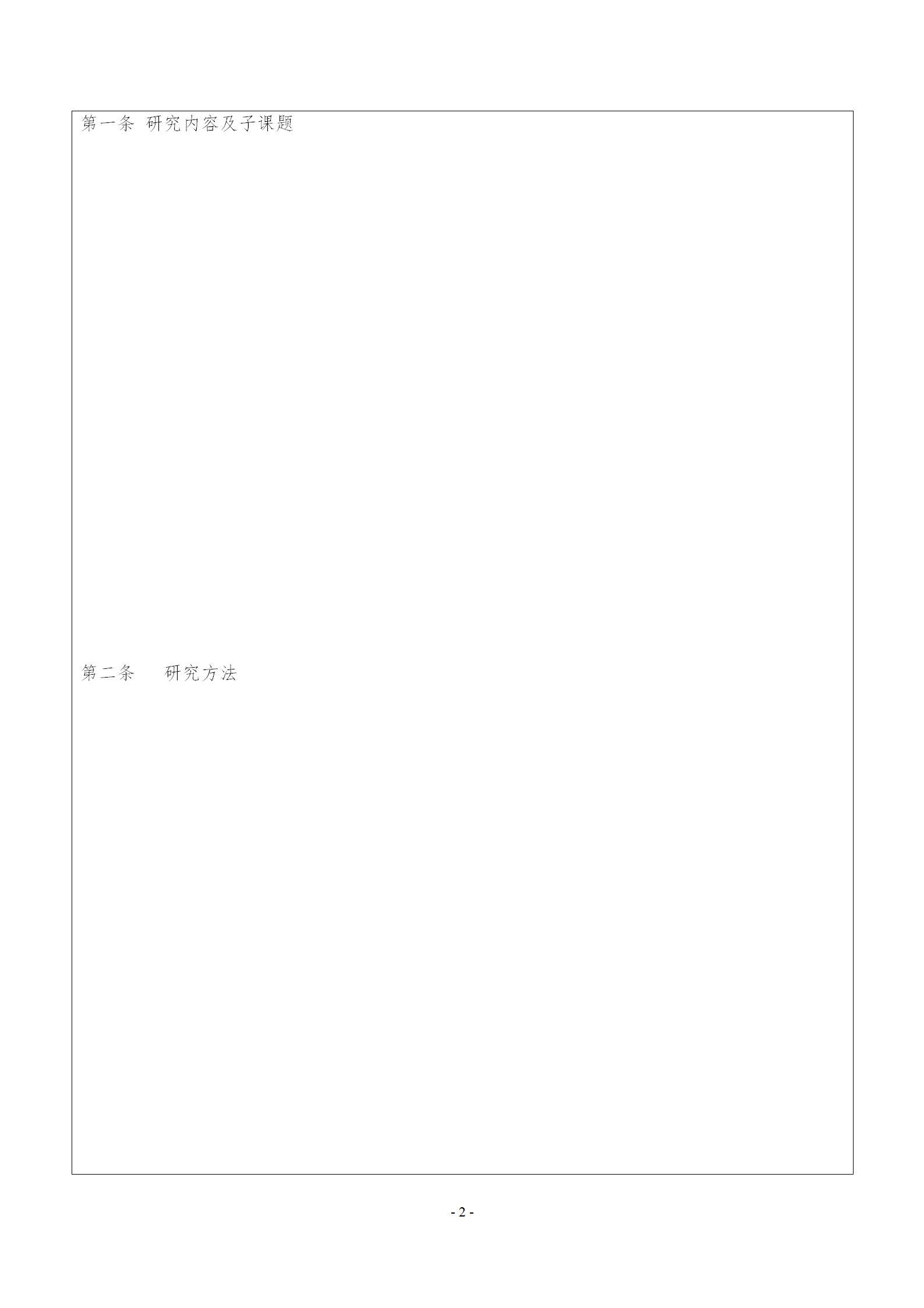 国知局:2019年度国家知识产权局课题研究项目立项名单公布!