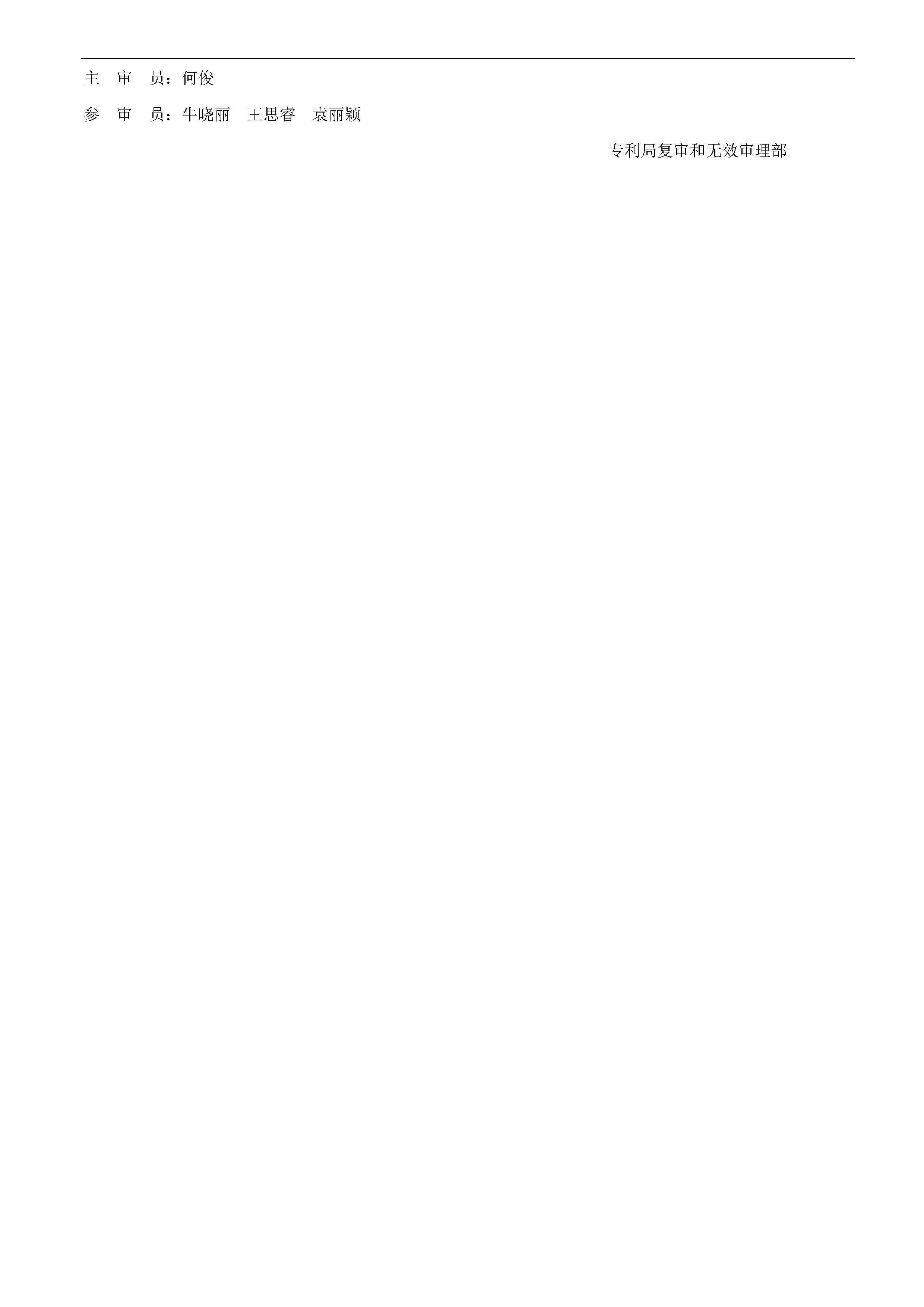索赔10亿!公牛集团专利诉讼案两件涉案专利全部无效(附:决定书全文)