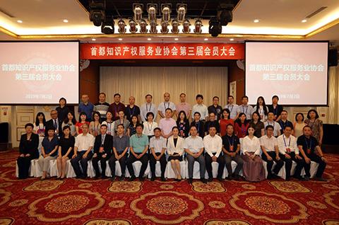 首都知识产权服务业协会 第三届会员大会成功举行