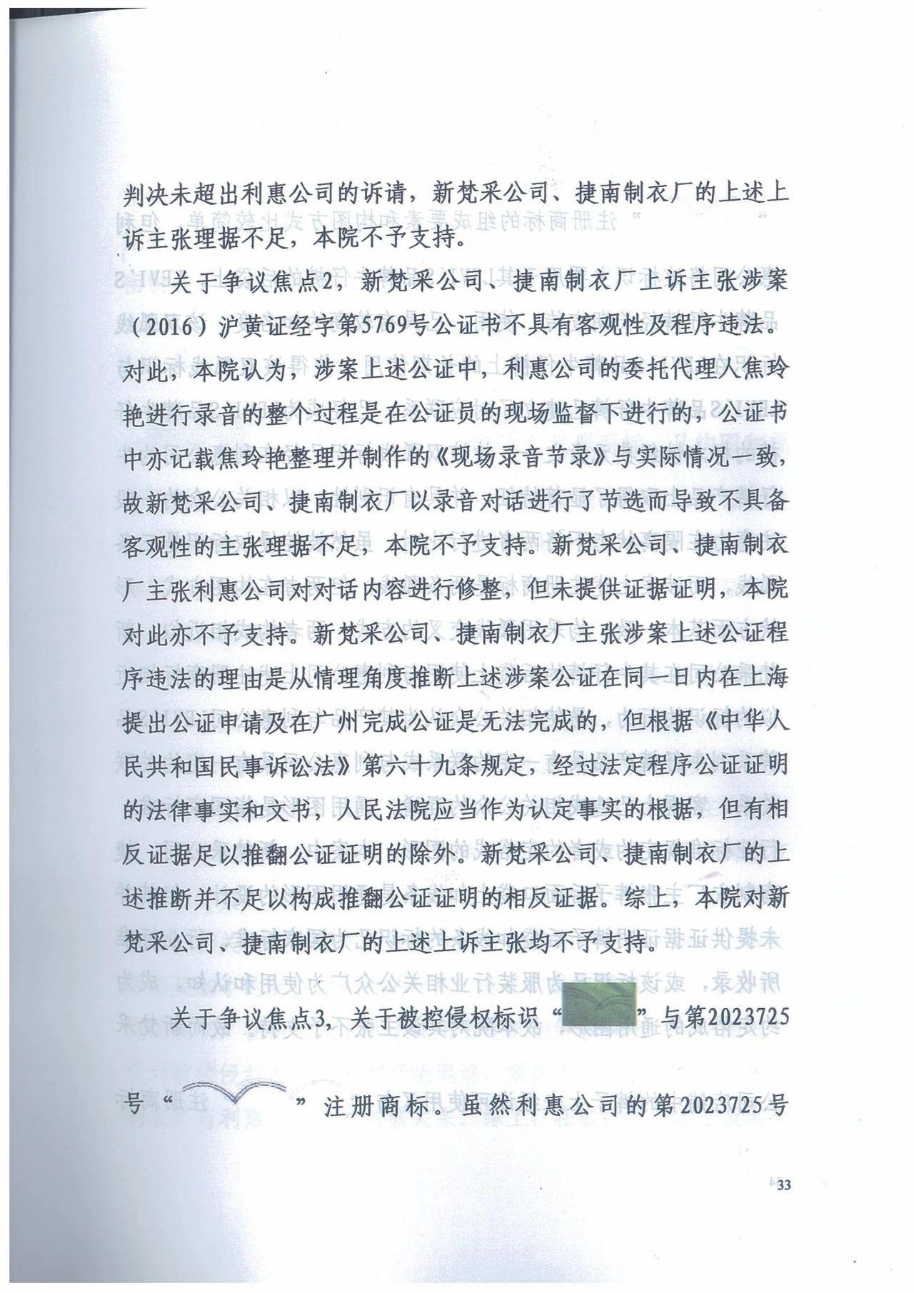 广州知识产权法院精品案例--利惠公司商标侵权案件