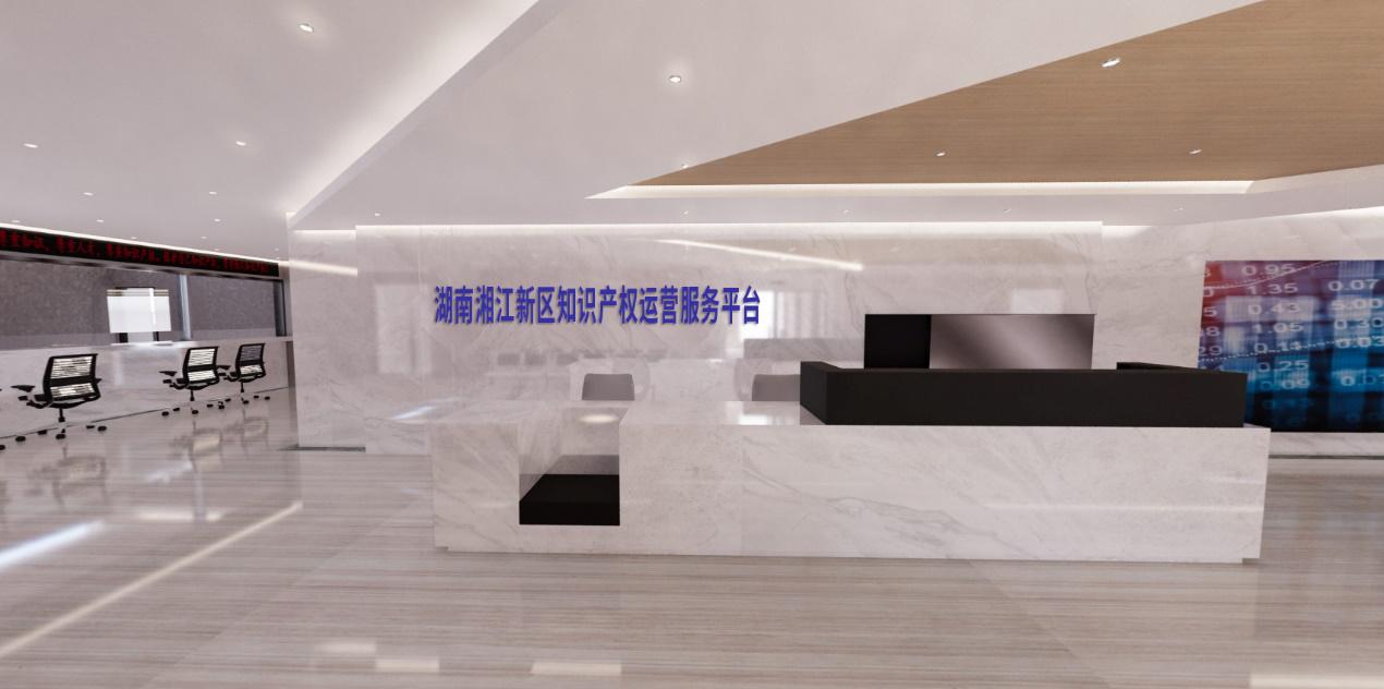 湖南湘江新区知识产权运营服务平台即将正式开放