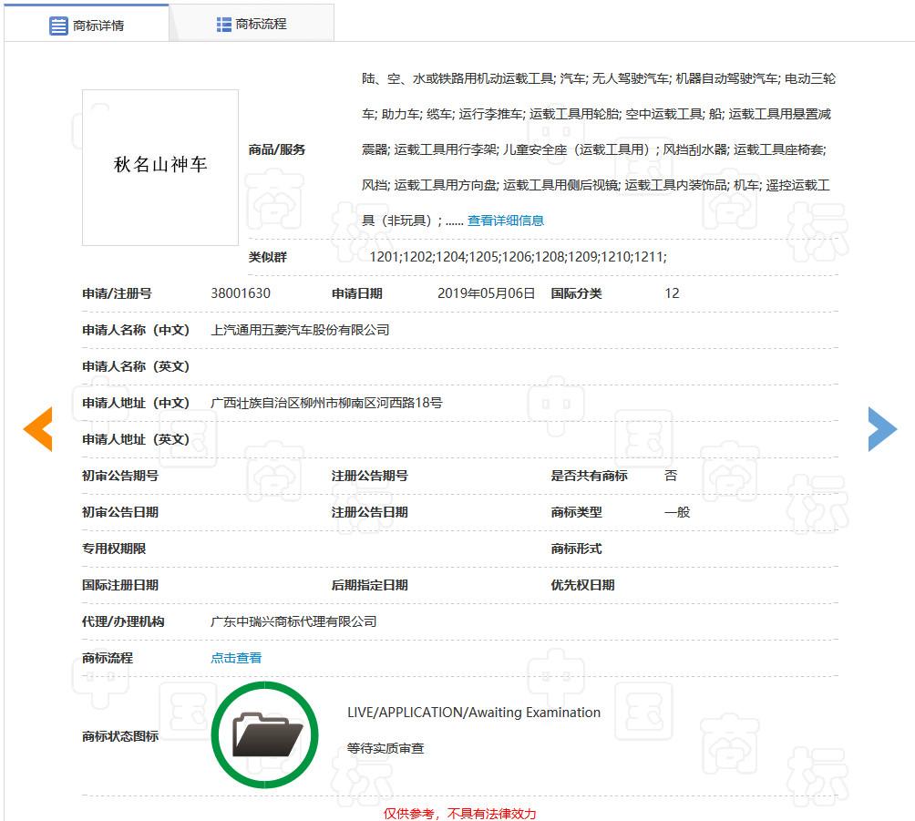 """五菱申请注册""""秋名山神车""""商标! 官方玩梗玩出新意?"""