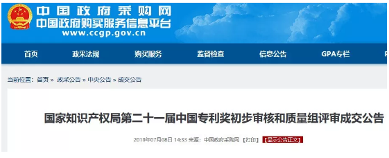170万元!第21届中国专利奖初步审核和质量组评审成交公告