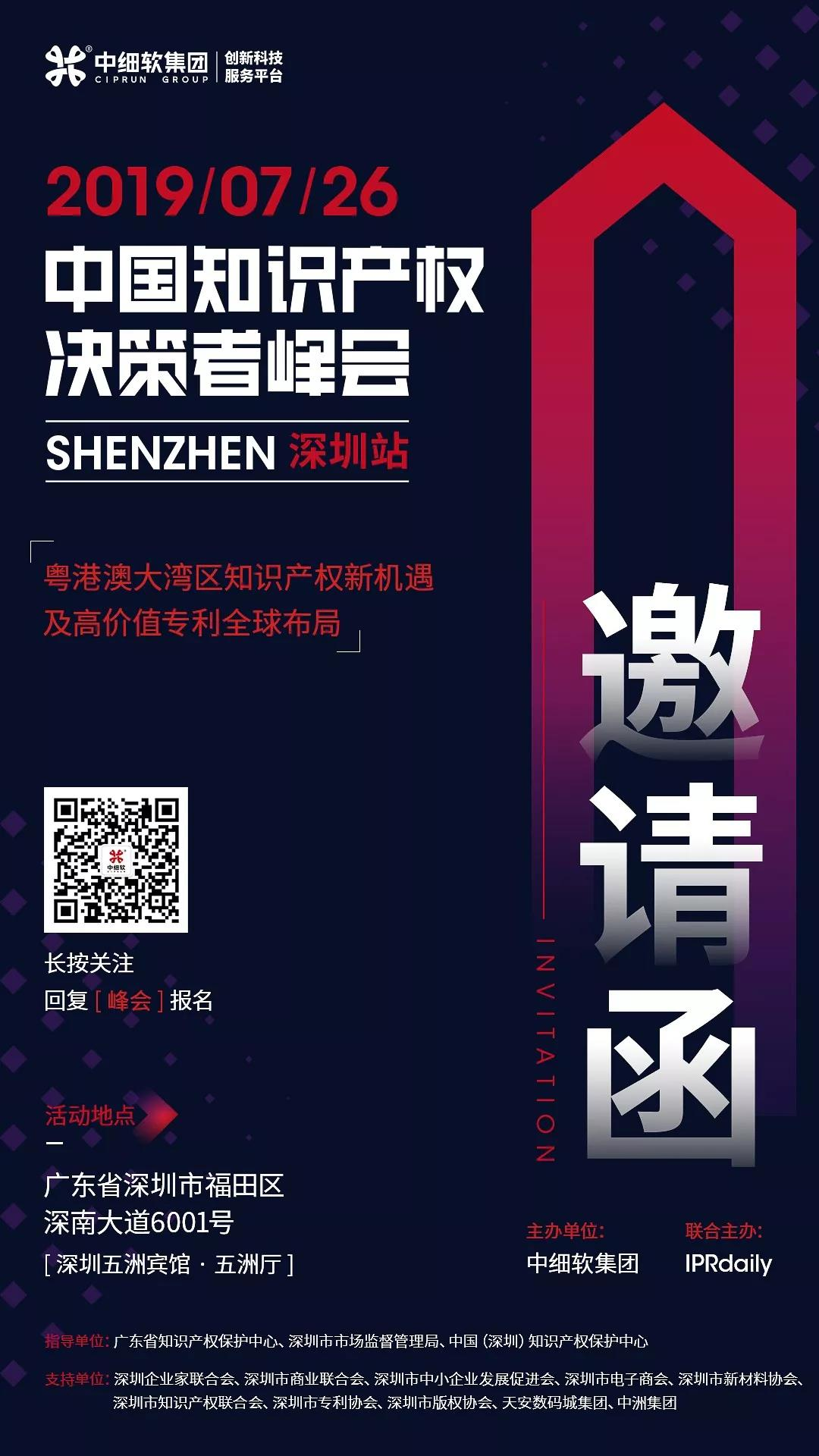 """7月26日,""""2019中国知识产权决策者峰会""""强势来袭!席位有限,欲报从速!"""