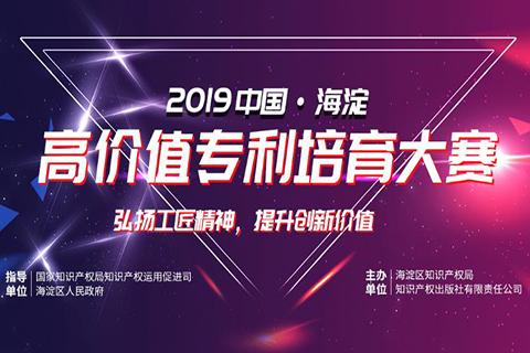 2019中国·海淀高价值专利培育大赛复赛阶段入围公告
