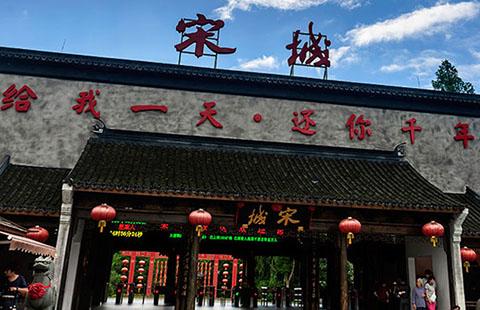 """#晨报#称""""宋城""""商标被擅用广告!法院判决南、北宋城的历史因素不成为""""宋城""""构成通用名称之理由"""