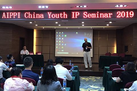 2019年AIPPI中国分会举办青年知识产权研讨会