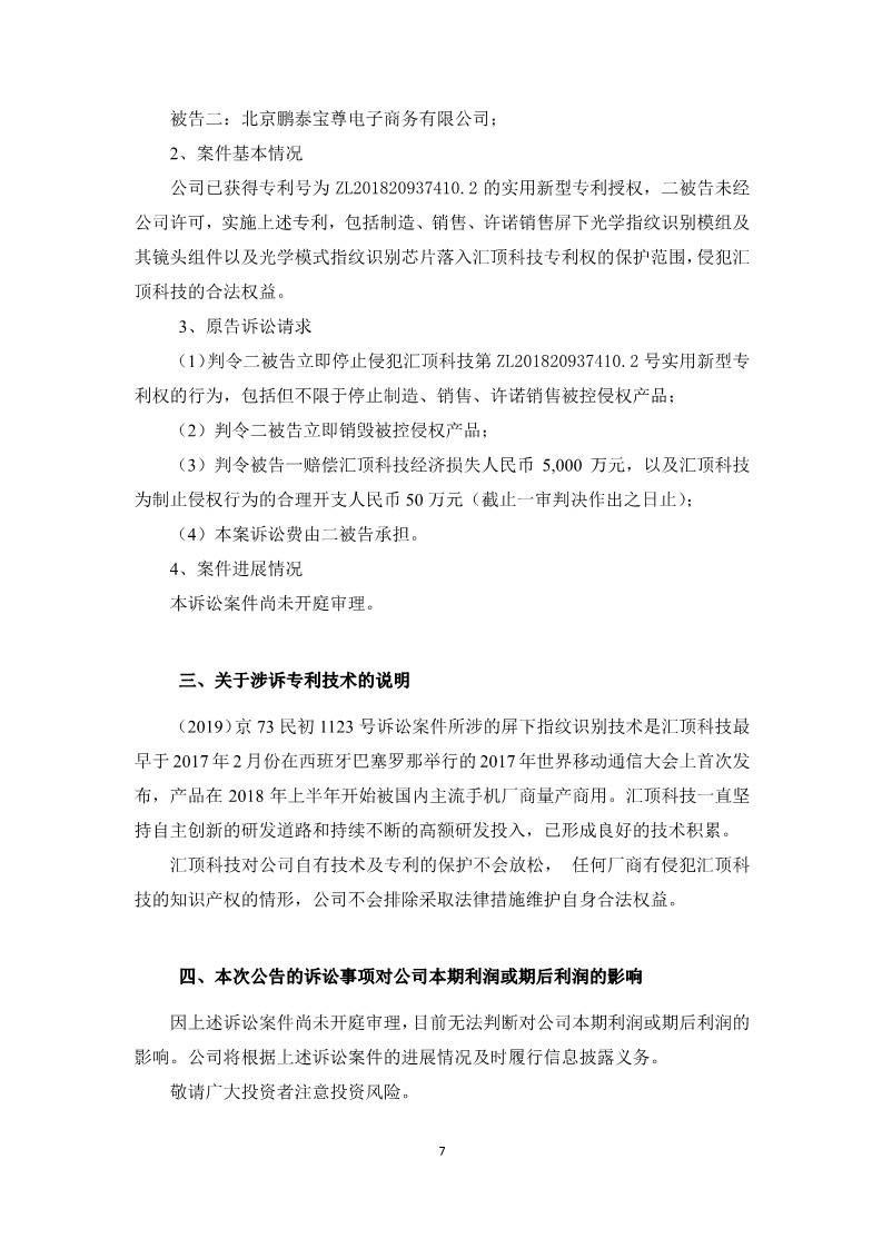 索赔5050万元!汇顶科技起诉台湾神盾:侵犯指纹识别专利