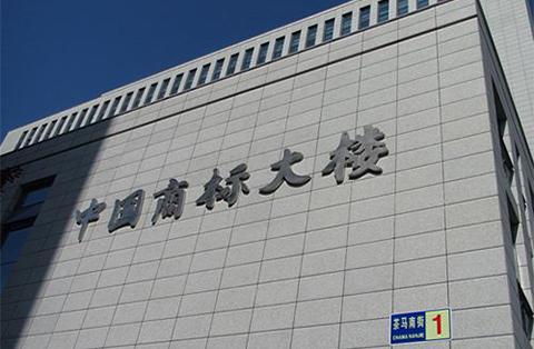 #晨报#2019.7.16关于更新《类似商品和服务区分表》以外可接受商品和服务项目名称通知