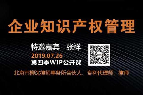2019WIP公开课第四季「企业知识产权管理」主题课程
