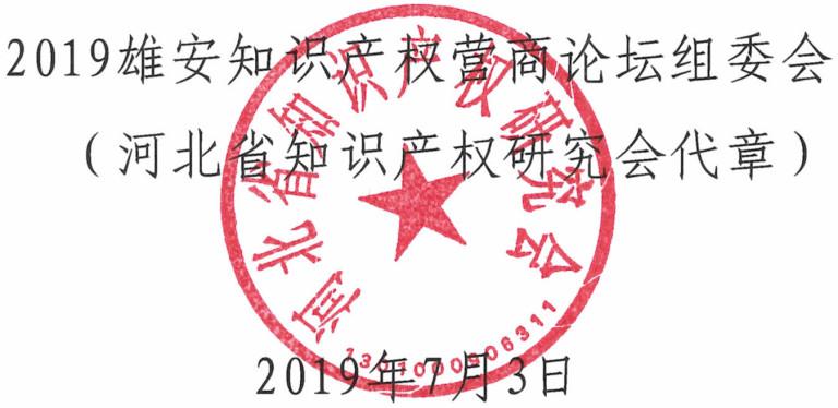 """倒计时!""""2019雄安知识产权营商论坛""""8月底即将举办"""