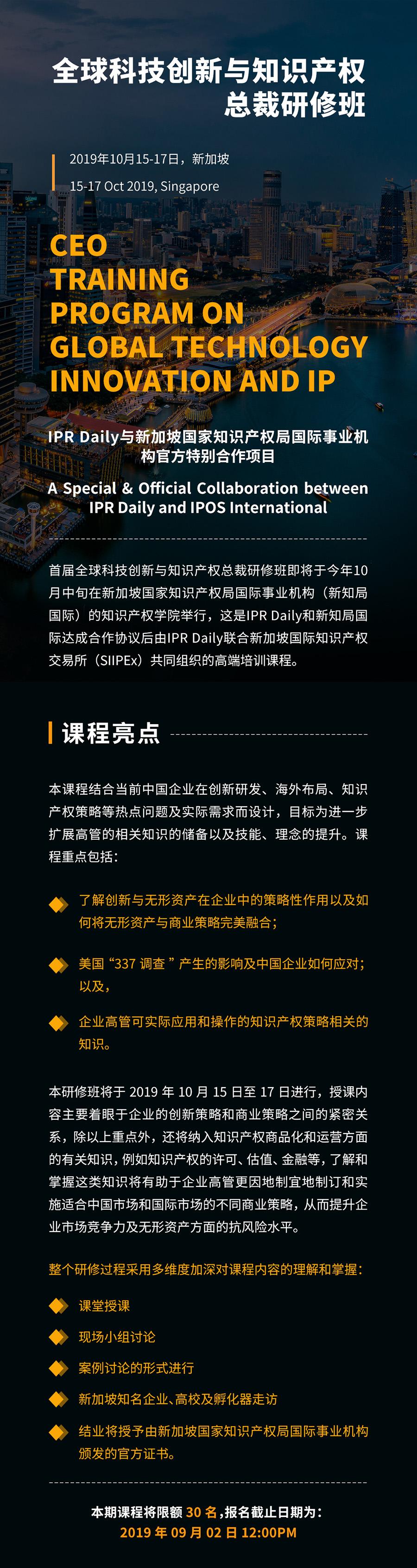 """官宣!首届""""全球科技创新与知识产权总裁研修班""""招生简章"""