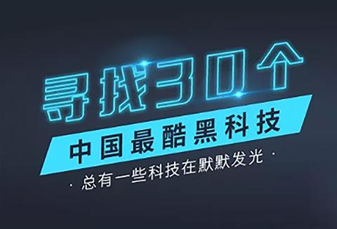 """【征集】寻找30个中国最酷""""黑科技""""!"""