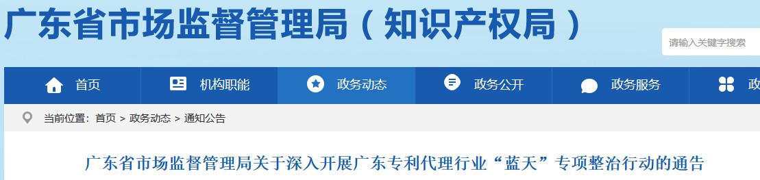 """广东省市场监督管理局发布开展广东专利代理行业""""蓝天""""专项整治行动通告"""