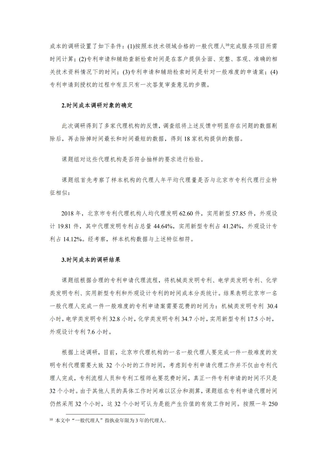 刚刚!2019年北京专利代理服务成本公布(附计算方法)