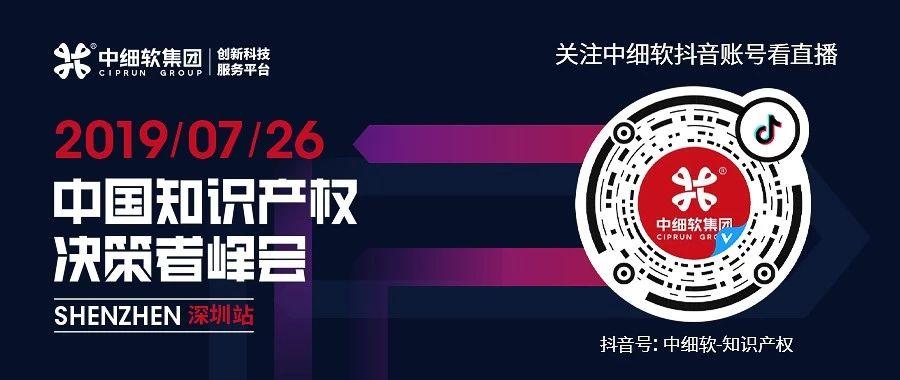 """倒计时1天!""""2019中国知识产权决策者峰会""""6大亮点全剧透"""