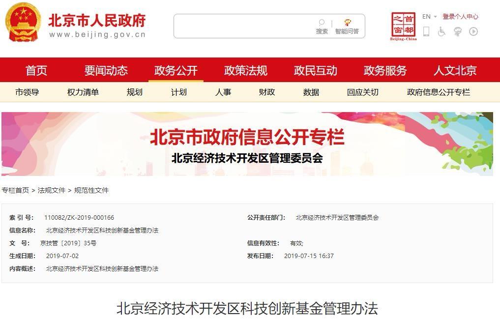 每年5亿!北京经济技术开发区科技创新基金管理办法(全文)