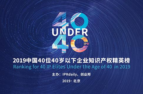 延期通知!寻找40位40岁以下企业知识产权精英(40 Under 40)活动改期