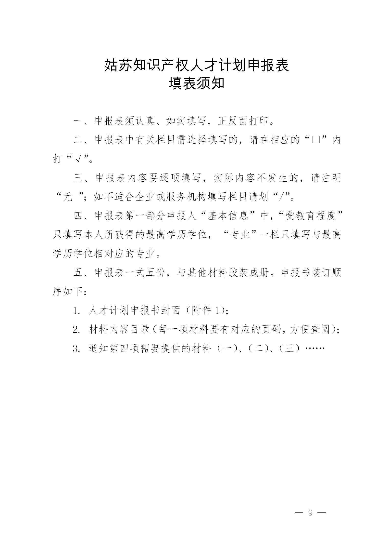 安家补贴最高250万元!姑苏知识产权人才计划开始申报