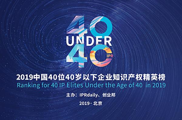 「寻找40位40岁以下企业知识产权精英(40 Under 40)」文章合集