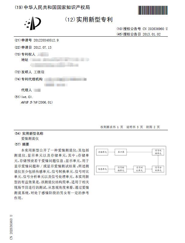 七夕节,知识产权人应该送什么礼物?