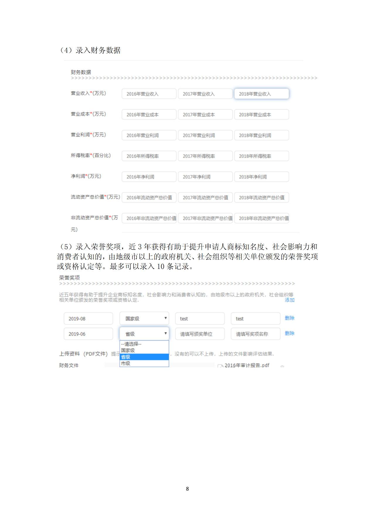 8月1日起,广东省开展2019年度广东商标价值评价工作
