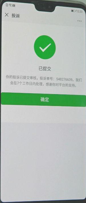 騰訊訴微信平臺用戶不正當競爭一審判決書(全文)