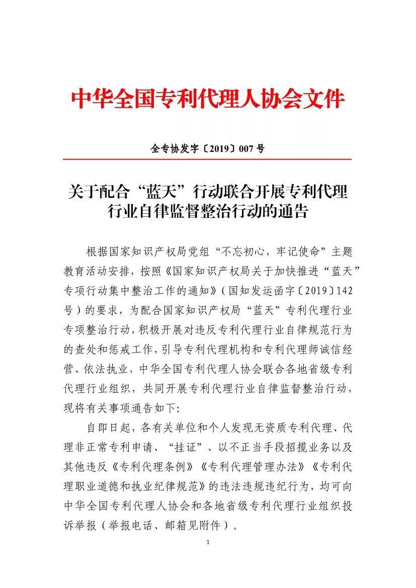 """全国专利协会开展""""蓝天""""专项整治行动通告(附:举报电话)"""