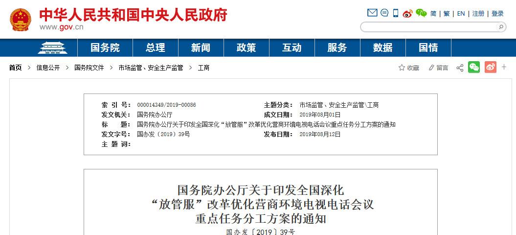 國務院:2019年底前消減發明專利審查積壓10萬件!(附:通知)