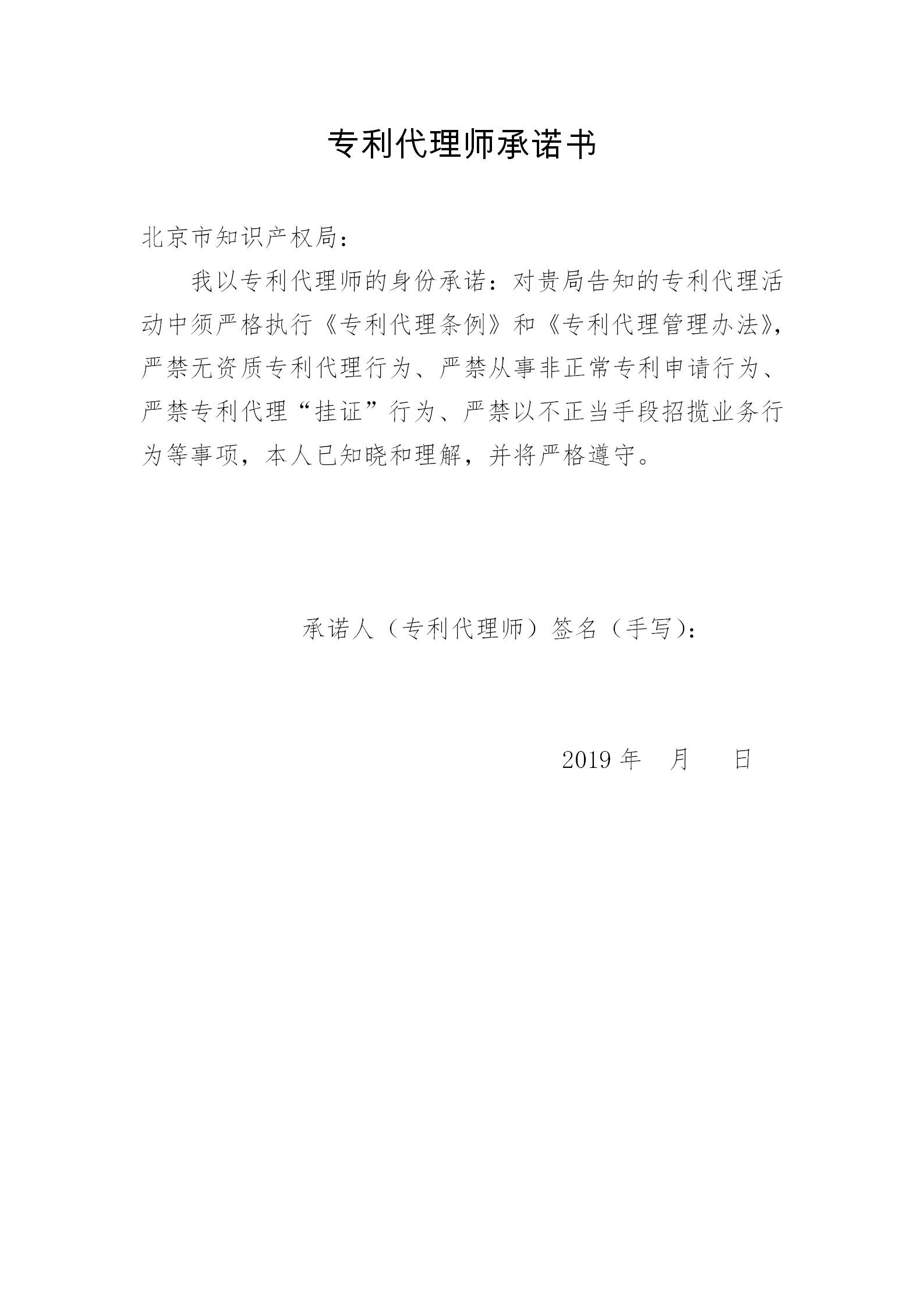 """北京专利代理师协会为""""蓝天""""专项整治行动,开展自查承诺工作"""