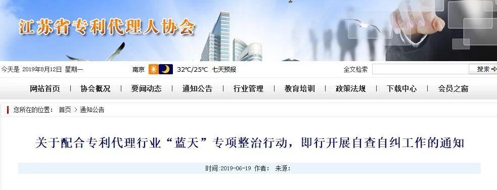 """江蘇專利代理人協會為""""藍天""""專項整治行動,開展自查自糾工作"""