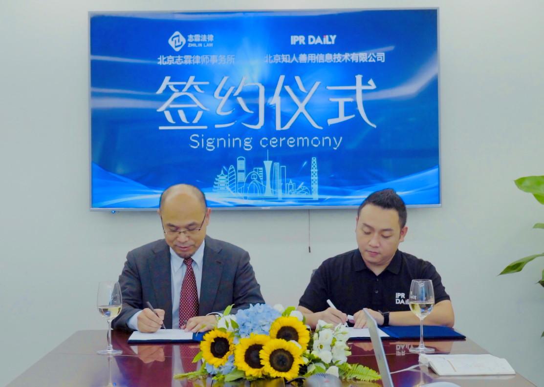 IPRdaily与志霖法律签署战略合作协议