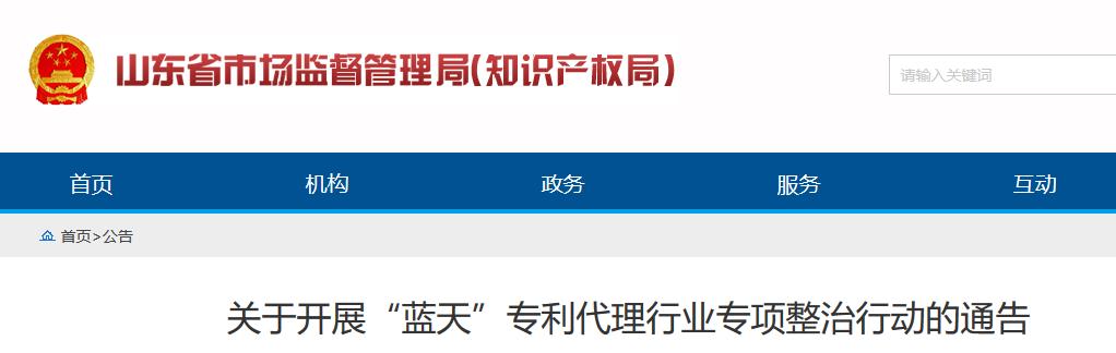 """山东省开展""""蓝天""""专利代理行业专项整治行动的通告"""