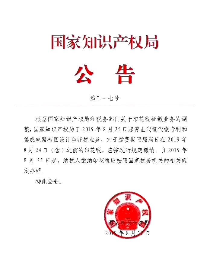 国知局:8月25日起不再代征代缴专利印花税业务