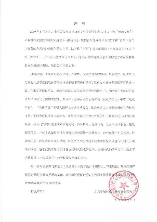 #晨报#湖北省开展专利代理行业集中整治工作;梁博新歌《出现又离开》被侵权,侵权者发文道歉