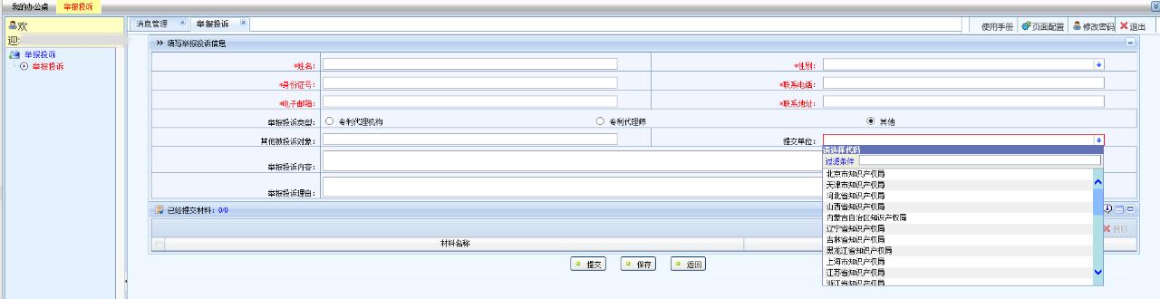 """""""蓝天""""专项行动举报投诉系统操作流程一览!"""