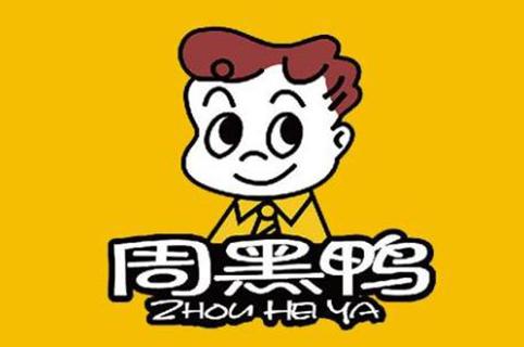 """#晨报#""""周黑鸭""""商标侵权案一审有果;擅播游戏原声,任天堂向油管UP主发数百份版权警告"""