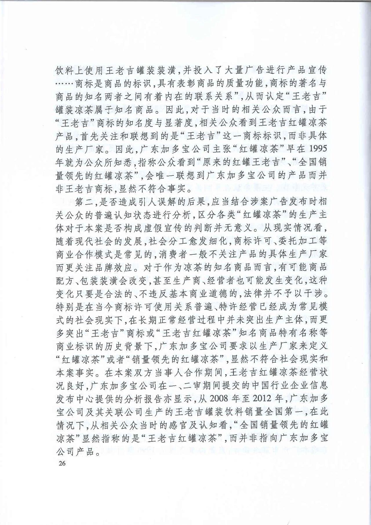 """剧情反转!最高院改判""""加多宝广告语""""案(判决书)"""