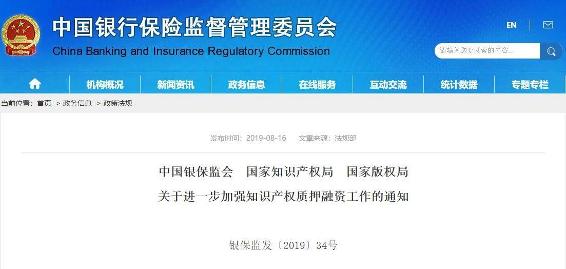 """银保监会、国知局、版权局联合发布""""进一步加强知识产权质押融资工作""""通知"""