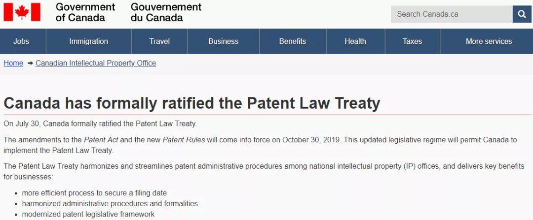 加拿大正式批准《专利法条约》
