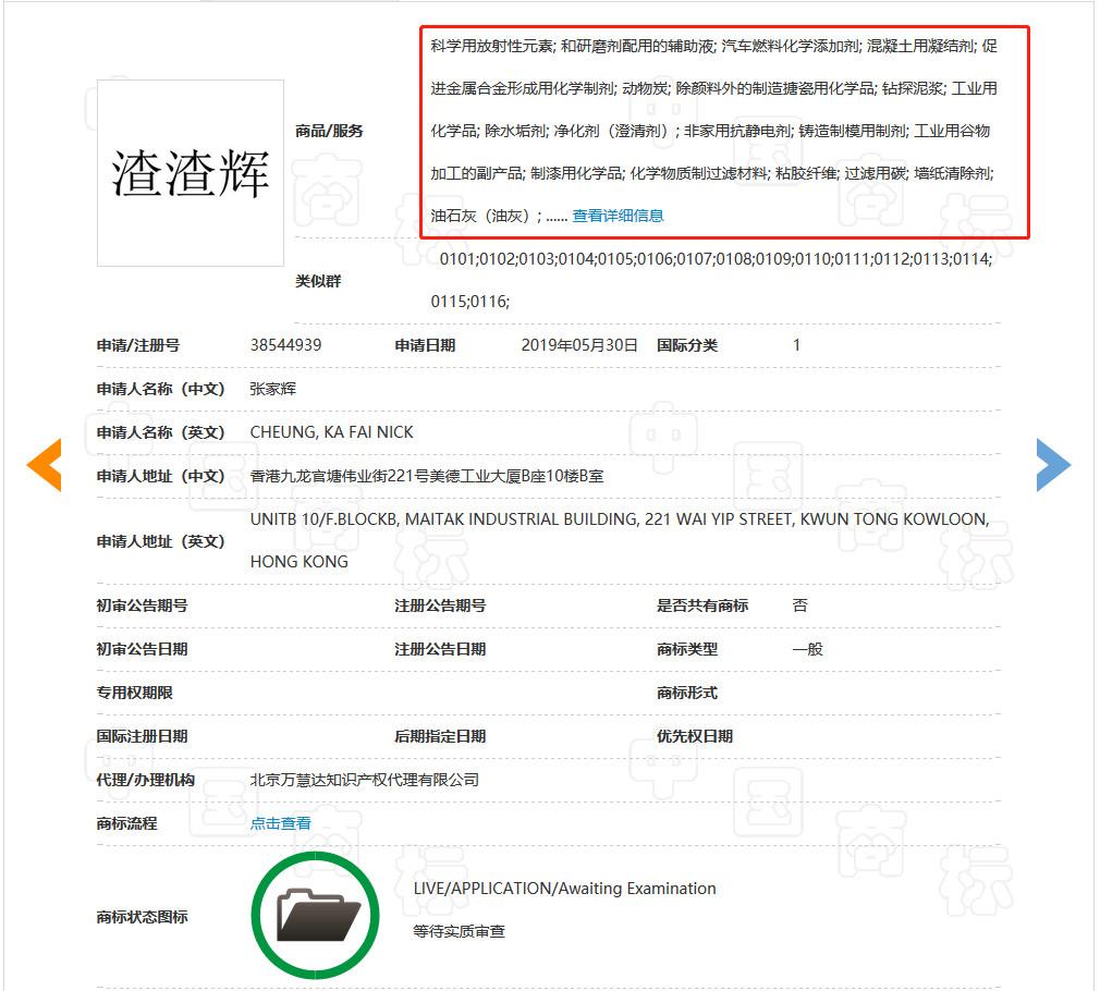 """张家辉本人全类申请""""渣渣辉""""商标!网友:知识产权意识很强"""