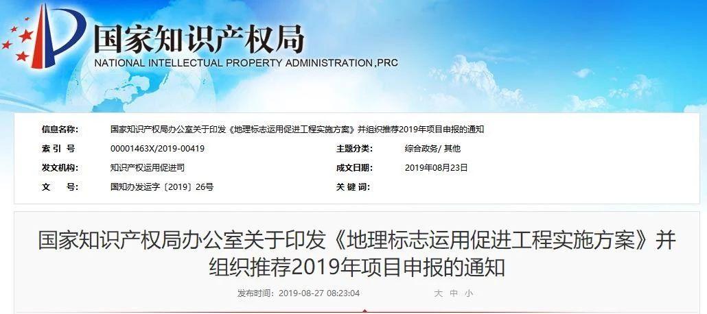 2019年地理标志运用促进工程项目申报省份名单