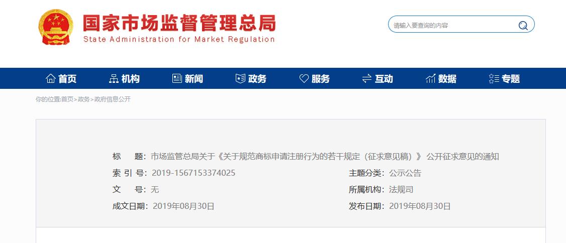 市场监管总局关于《关于规范商标申请注册行为的若干规定(征求意见稿)》公开征求意见的通知