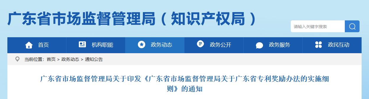 9月1日起,新《广东省专利奖励办法的实施细则》正式实施